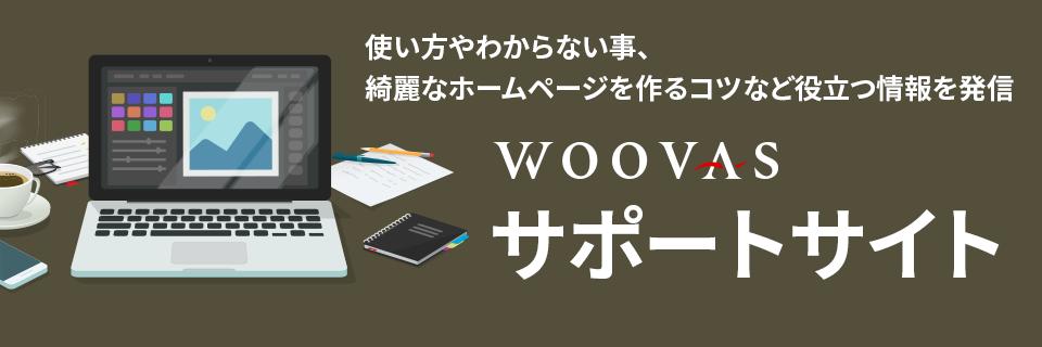 使い方やわからない事、綺麗なホームページを作るコツなど役立つ情報を発信 WOOVASサポートサイト