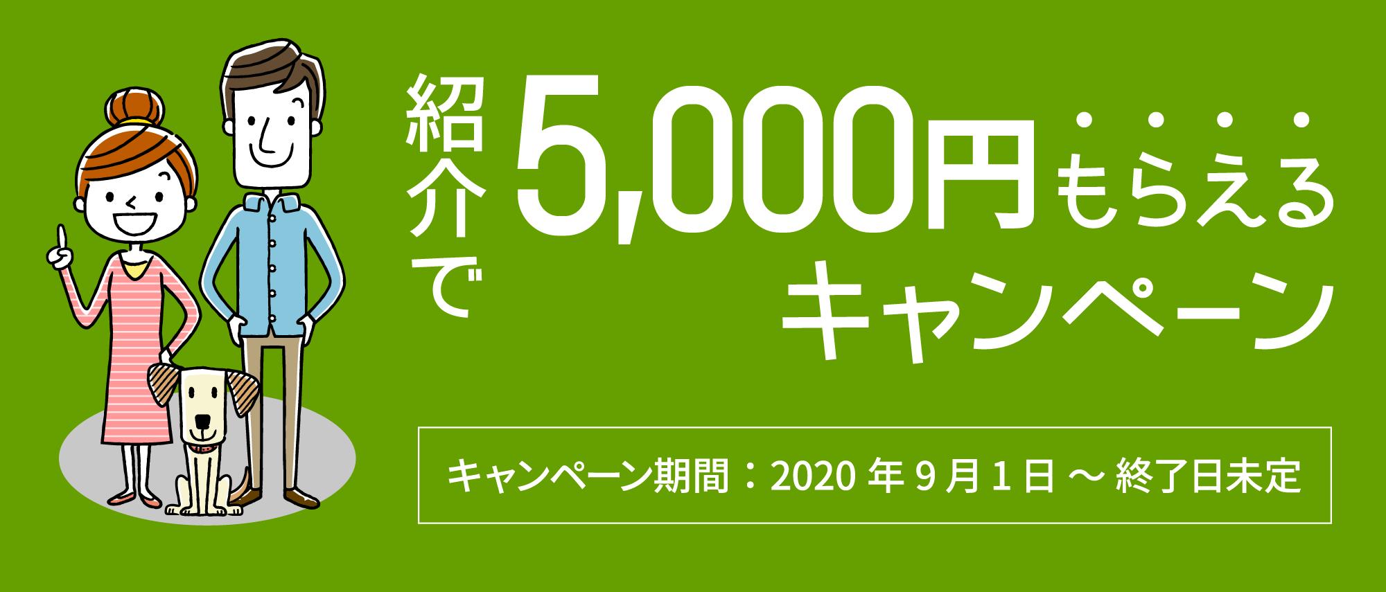 紹介で5,000円もらえるキャンペーン